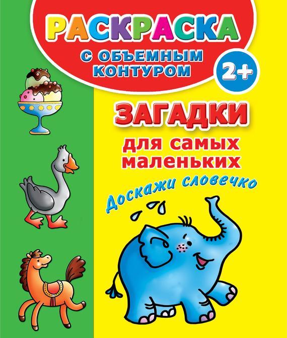Загадки для самых маленьких. Доскажи словечко. В. Г ...: http://modernlib.ru/books/v_g_dmitrieva/zagadki_dlya_samih_malenkih_doskazhi_slovechko/