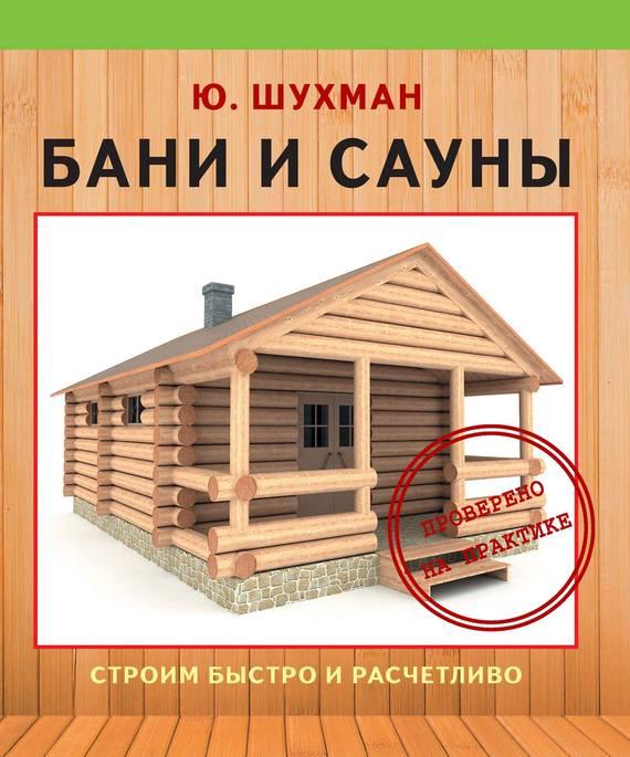 Бани и сауны - Юрий Шухман