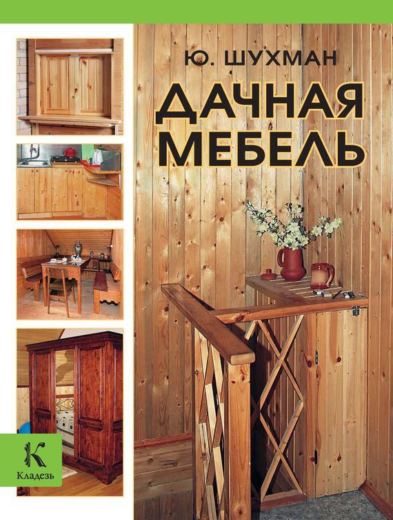 Юрий Шухман Дачная мебель каталог проектов загородных домов вып 8