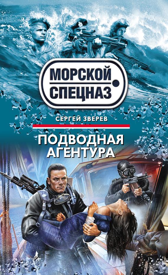Сергей Зверев Подводная агентура срочно 2 комнатную квартиру в подольске