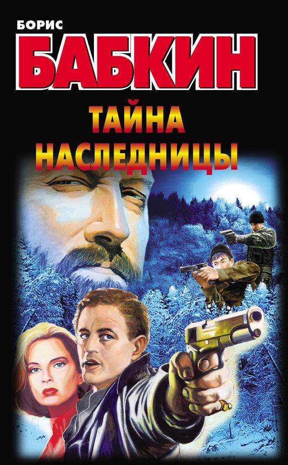 Тайна наследницы - Борис Бабкин