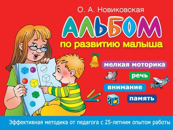 Ольга Новиковская Альбом по развитию малыша. Мелкая моторика, речь, внимание, память xml schema matching