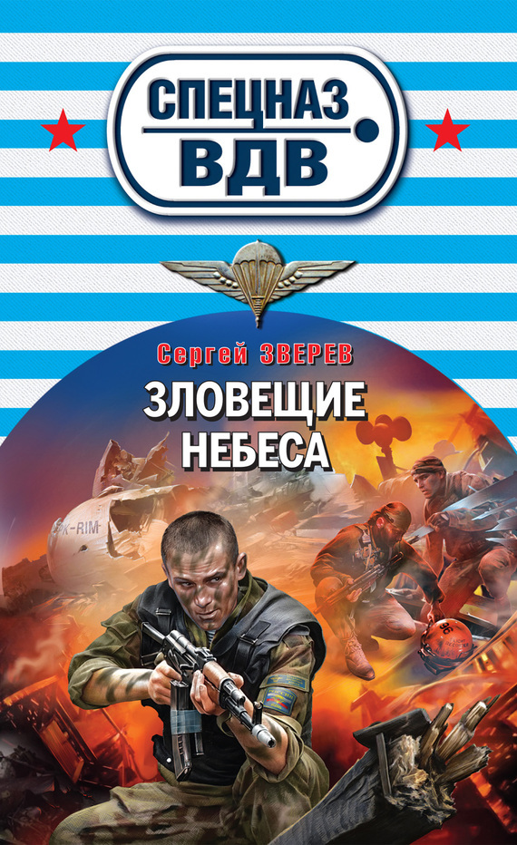 Зловещие небеса - Сергей Зверев