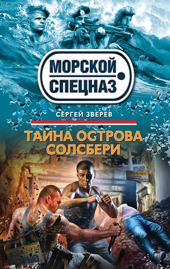 Сергей Зверев Тайна острова Солсбери