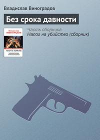 Виноградов, Владислав  - Без срока давности
