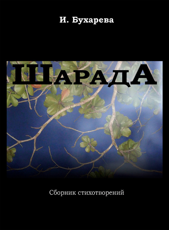 Ирина Бухарева ШарадА. Сборник стихотворений сколько нас и наших ножек издательство белфакс