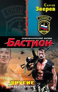 Зверев, Сергей  - Другие. Боевые сталкеры