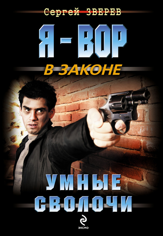 Сергей Зверев Умные сволочи