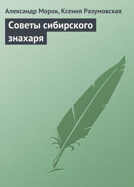 Александр Морок Советы сибирского знахаря