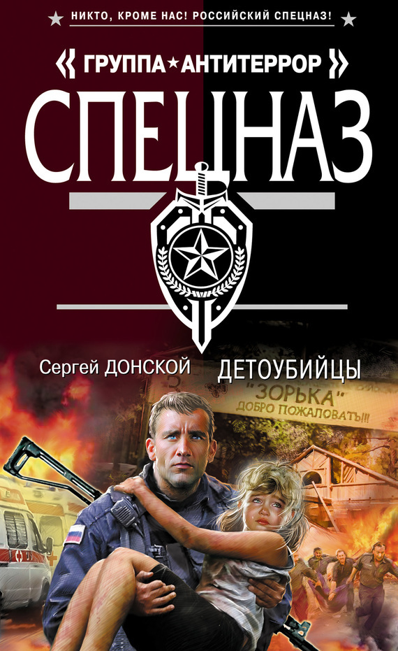 Детоубийцы - Сергей Донской