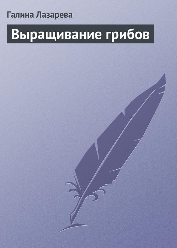 Галина Лазарева бесплатно