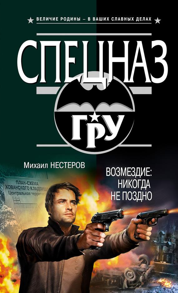 Михаил Нестеров Возмездие. Никогда не поздно