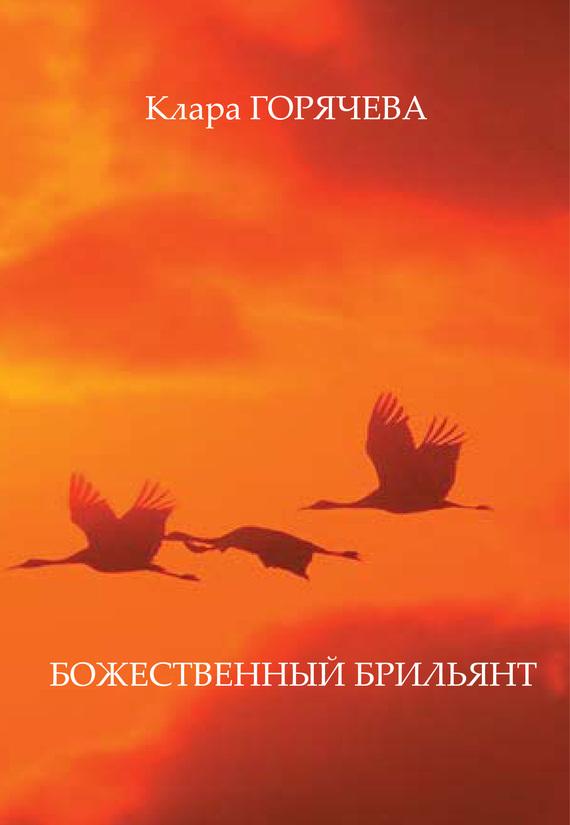 Божественный брильянт - Клара Горячева