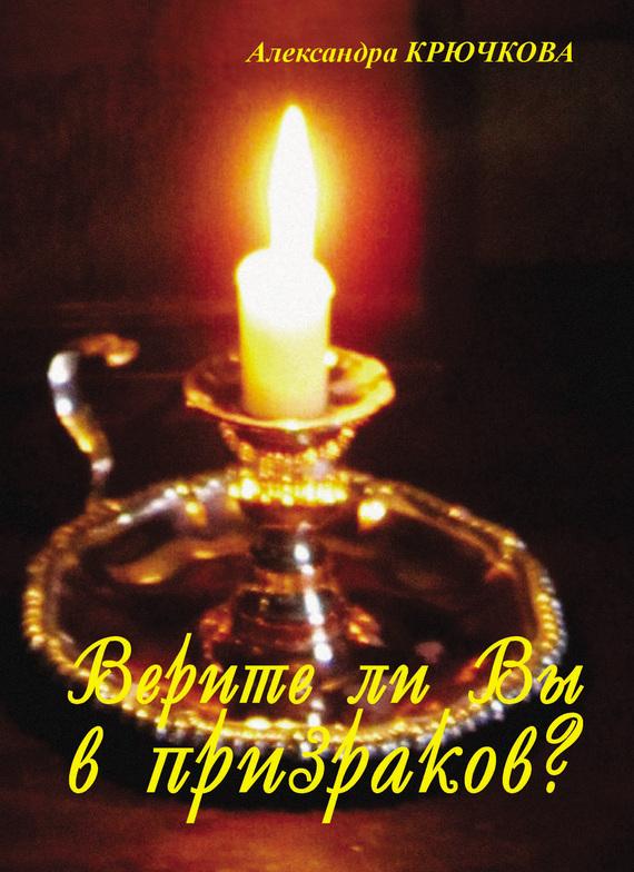 Александра Крючкова Верите ли Вы в призраков? (сборник) хорхе марио бергольо авраам скорка о небесном и о земном