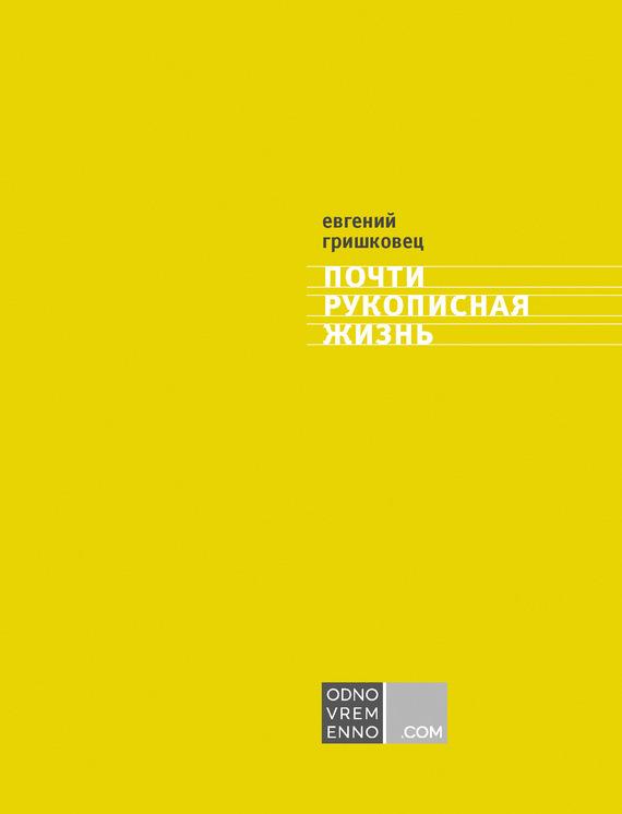 Евгений Гришковец Почти рукописная жизнь гришковец евгений валерьевич избранные записи