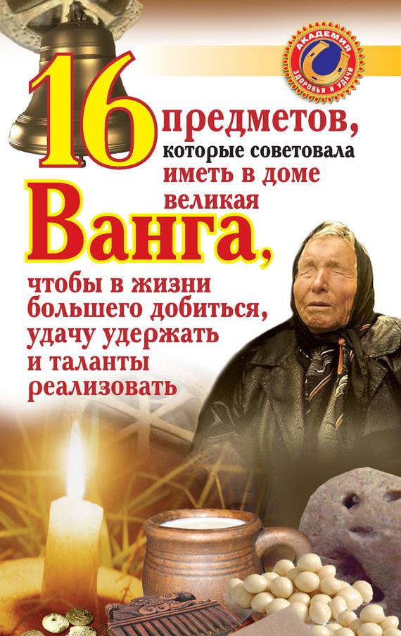 Галина Жмых бесплатно