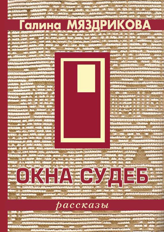 Окна судеб (сборник) - Галина Мяздрикова