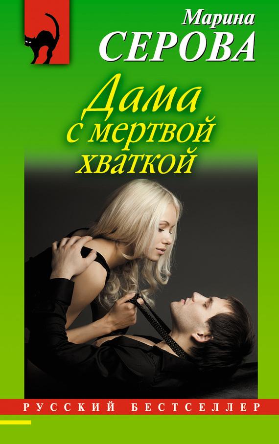 Дама с мертвой хваткой - Марина Серова