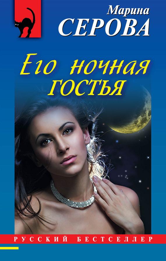 Его ночная гостья - Марина Серова