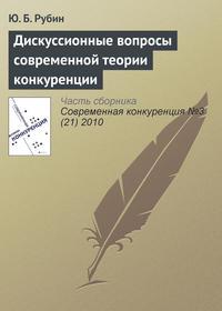 Рубин, Ю. Б.  - Дискуссионные вопросы современной теории конкуренции