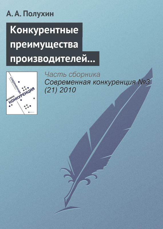 А. А. Полухин бесплатно