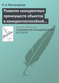 Фатхутдинов, Р. А.  - Развитие конкурентных преимуществ объектов в конкурентоспособной экономике (тема 7)