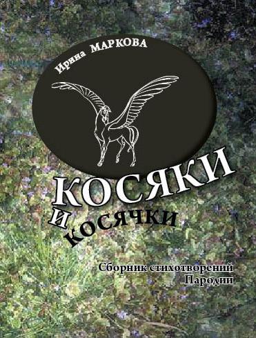 Ирина Маркова Косяки и косячки ирина горюнова как заработать если умеешь писать
