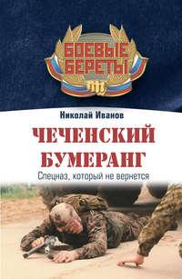 Иванов, Николай  - Чеченский бумеранг