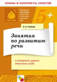 Гербова, В. В.  - Занятия по развитию речи в старшей группе детского сада. Планы занятий