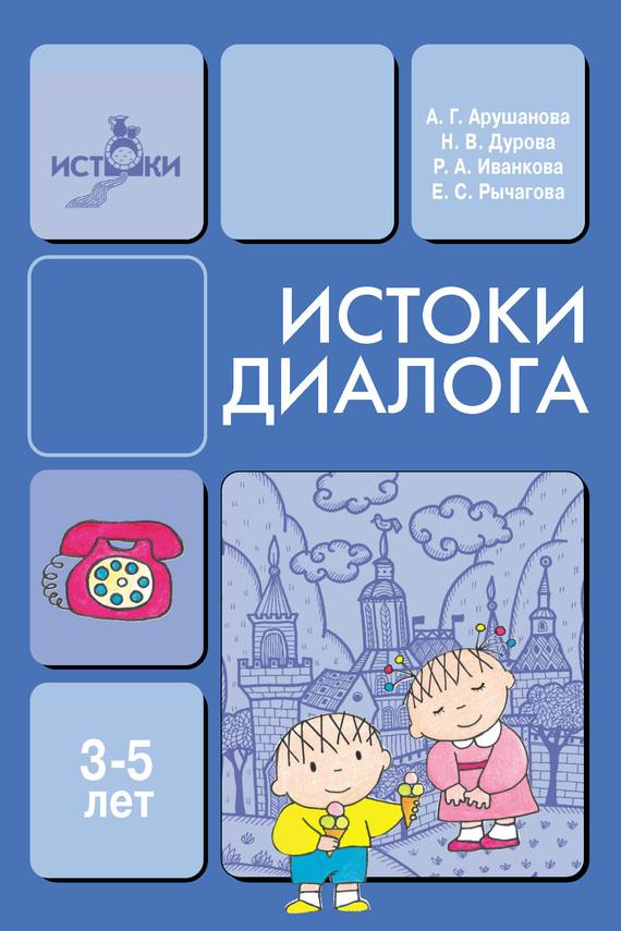 Истоки диалога. Книга для воспитателей происходит внимательно и заботливо