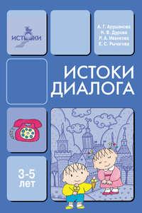 Дурова, Н. В.  - Истоки диалога. Книга для воспитателей