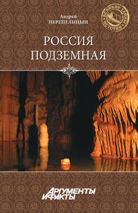 Перепелицын, Андрей  - Россия подземная. Неизвестный мир у нас под ногами