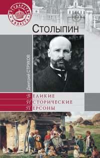 Струков, Дмитрий  - Столыпин. На пути к великой России