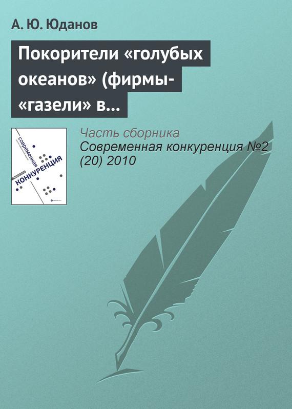 Покорители «голубых океанов» (фирмы-«газели» в России)