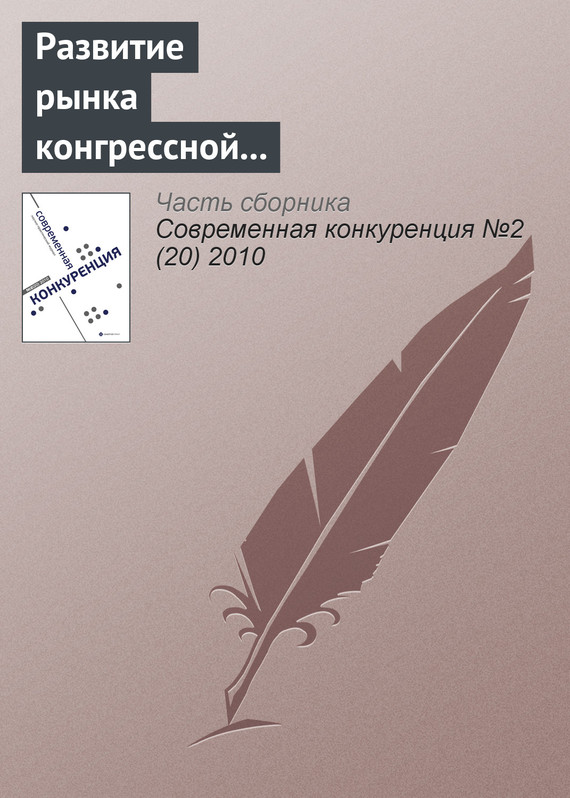 Развитие рынка конгрессной деятельности в России (информационно-аналитический материал)