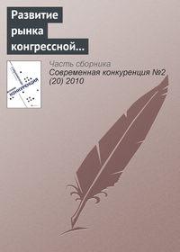 - Развитие рынка конгрессной деятельности в России (информационно-аналитический материал)