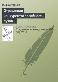 Ахтариев, И. З.  - Отраслевая конкурентоспособность вузов и рынок общественной образовательной аккредитации