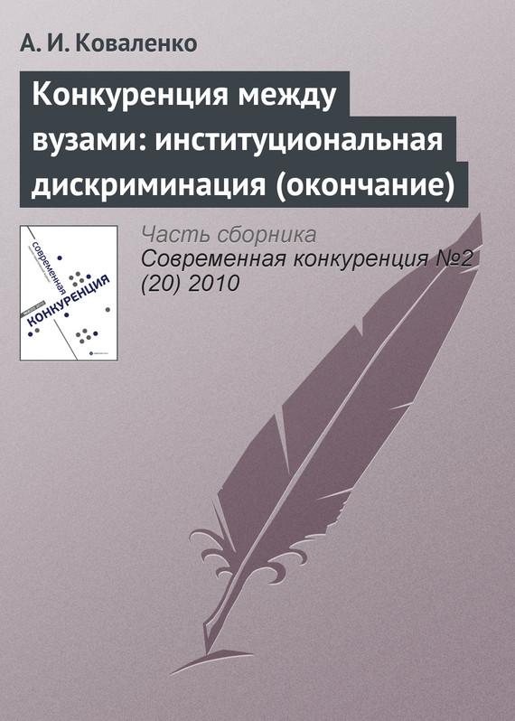 Конкуренция между вузами: институциональная дискриминация (окончание)