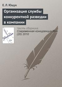 Ющук, Е. Л.  - Организация службы конкурентной разведки в компании