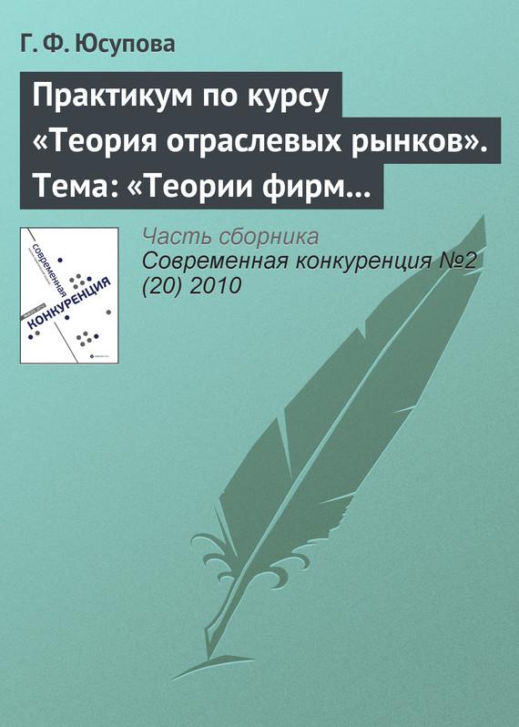 Практикум по курсу «Теория отраслевых рынков». Тема: «Теории фирм и теории рынков: дискуссии и историческое развитие»