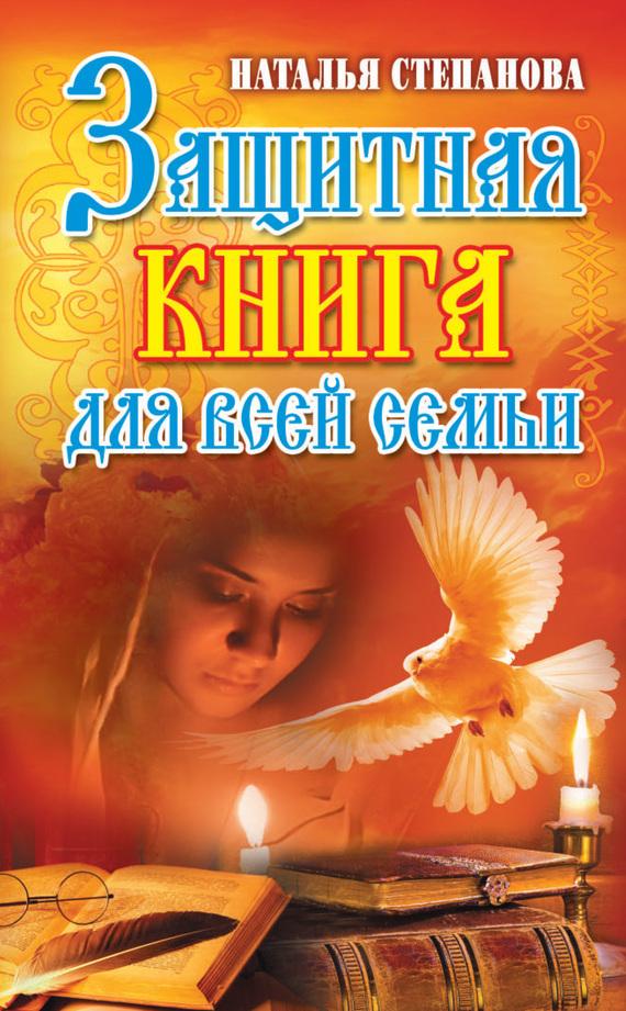 Защитная книга для всей семьи - Наталья Ивановна Степанова
