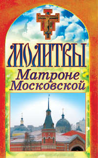 Отсутствует - Молитвы Матроне Московской