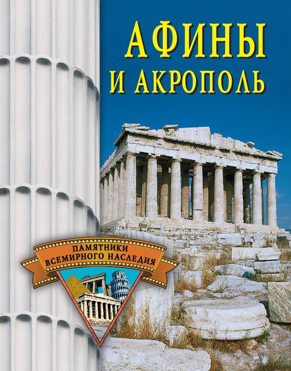 Афины и Акрополь LitRes.ru 49.000
