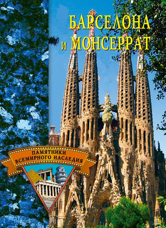 Барселона и Монсеррат ( Елена Грицак  )