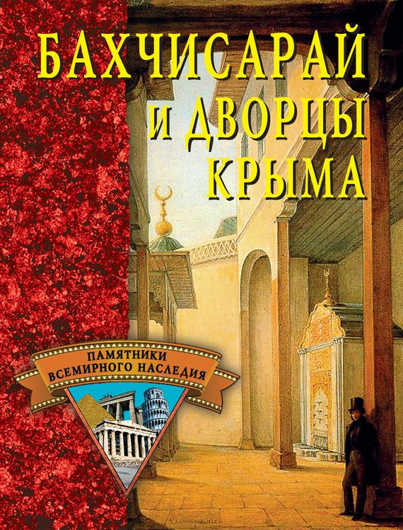 Елена Грицак - Бахчисарай и дворцы Крыма