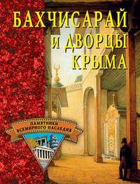 Отсутствует - Бахчисарай и дворцы Крыма