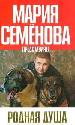 Мария Семёнова Непокобелимый Чейз мария семёнова пелко и волки