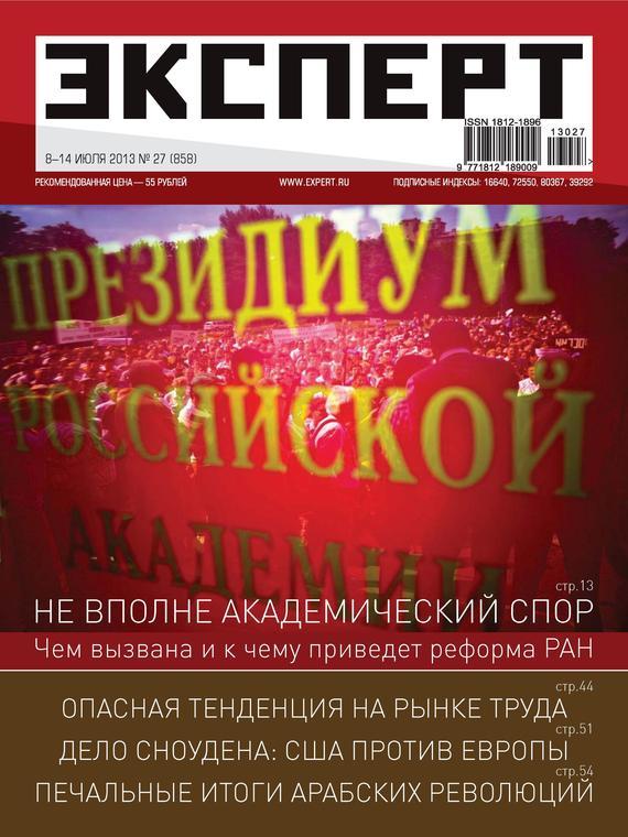Отсутствует Эксперт №27/2013 отсутствует эксперт 10 2013