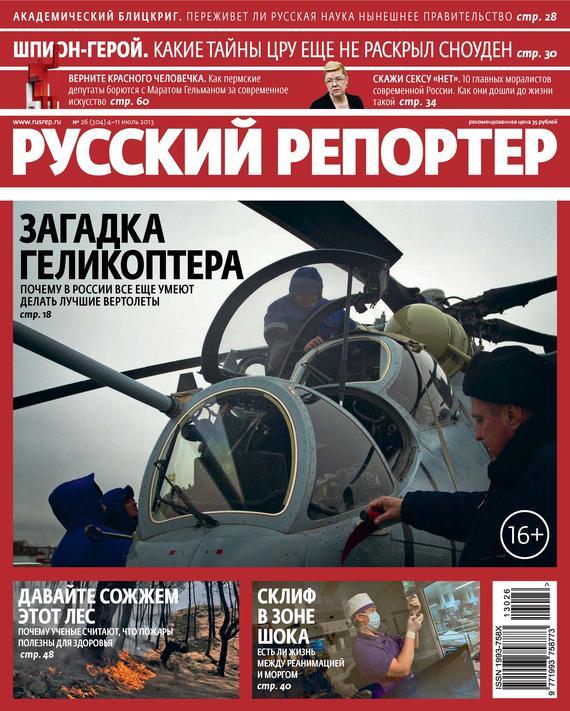 Отсутствует Русский Репортер №26/2013 отсутствует русский репортер 29 2013