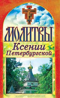 Отсутствует - Молитвы Ксении Петербургской